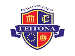 kostea-geitona